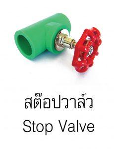 stop valve pprกรีนไปป์ greanpipe